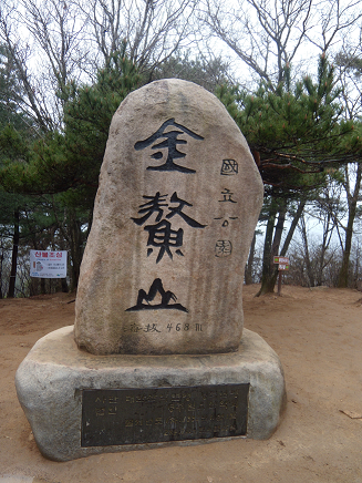 A mountain where you can experience Buddhism culture〜Namsan ( 남산 )〜