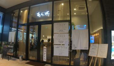 Wine&Tempura ARAKI  ワインと天ぷら あら木~都ホテル博多店~